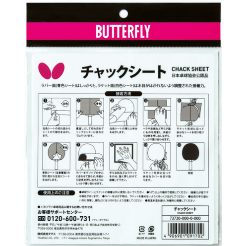 Butterfly Glue Sheet